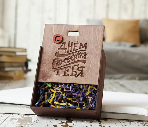 BOX227-3 Коробка для подарков на День рождения