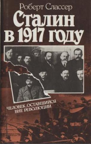 Сталин в 1917 году: Человек, оставшийся вне революции