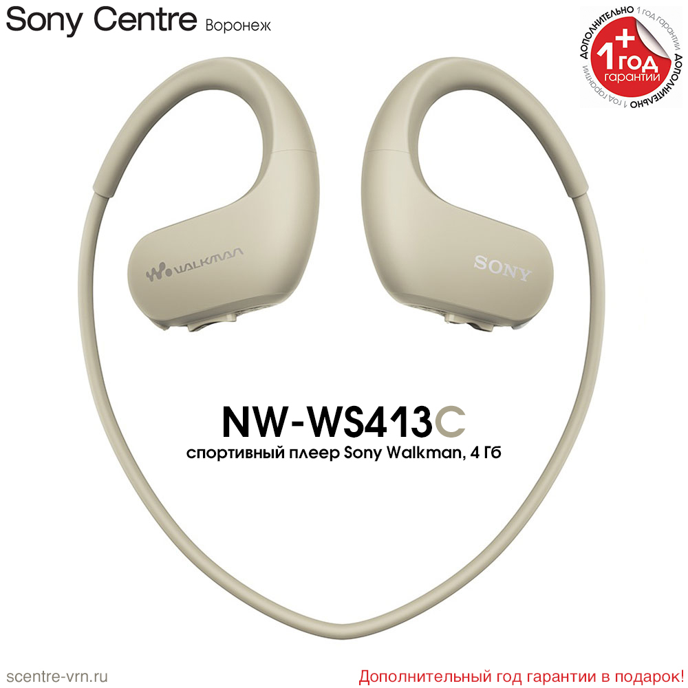 NW-WS413С MP3 плеер Sony Walkman, кремовый