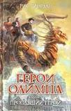 Герои Олимпа. Книга 1. Пропавший герой