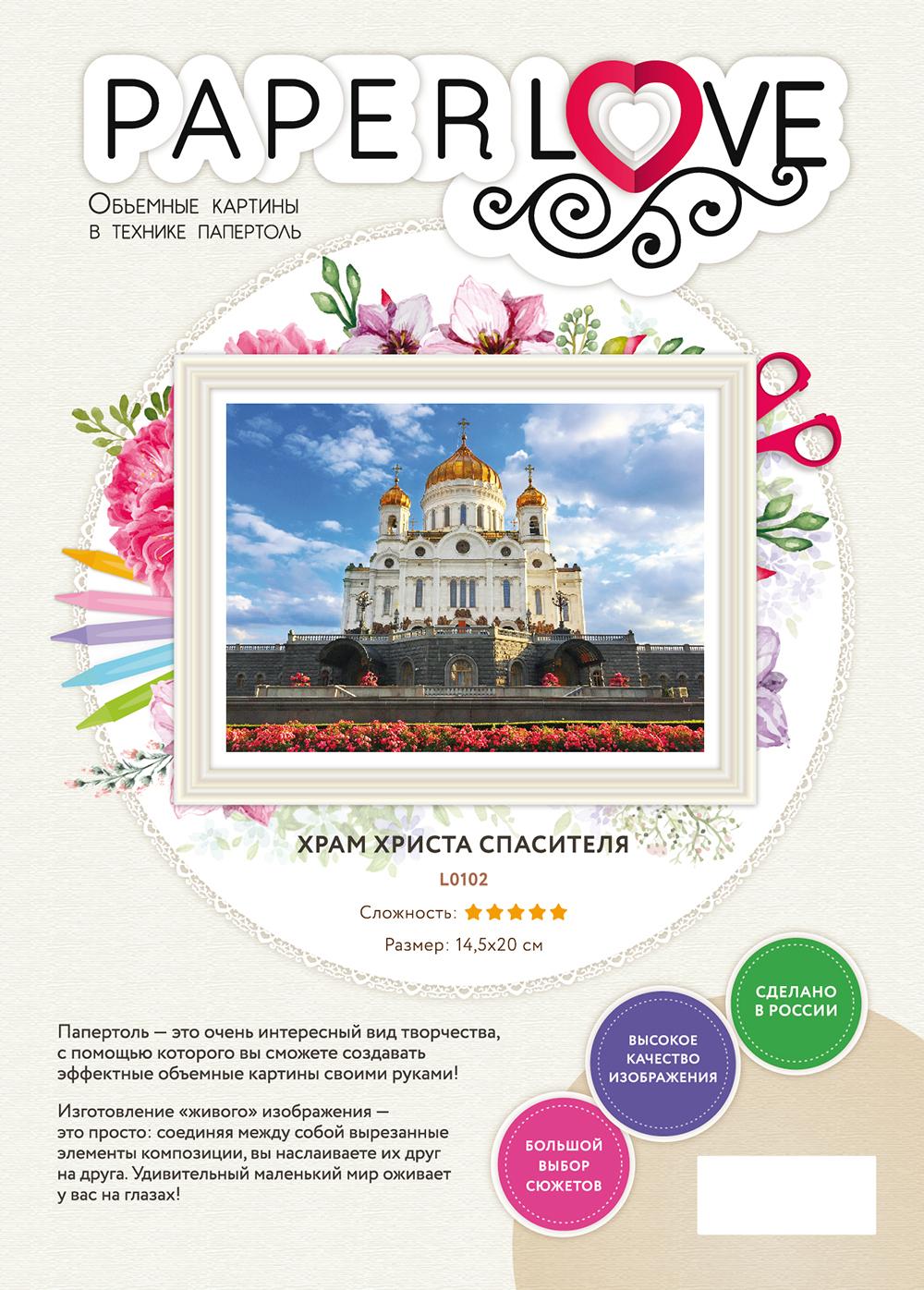 Папертоль Храм Христа Спасителя — фото обложки
