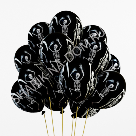 "Хэллоуин Черные шарики ""Весёлые скелеты"" Шары_Скелеты.jpg"