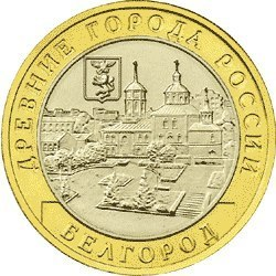 10 рублей Белгород 2006 г (биметалл)