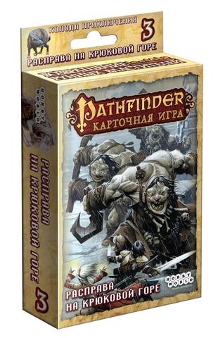 Pathfinder. Расправа на Крюковой горе