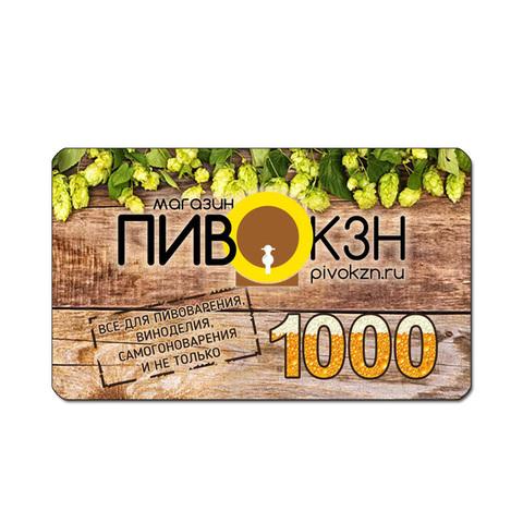 Подарочный сертификат на 1000 руб
