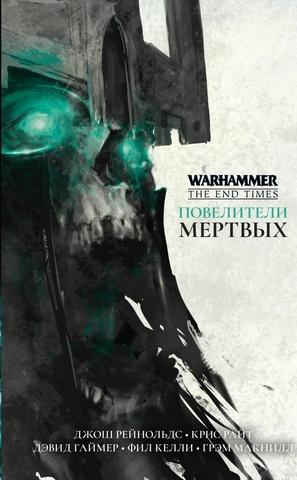 Warhammer End of Times. Повелители мертвых