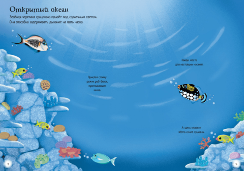 Океанариум. Супернаклейки-мини