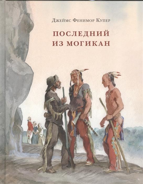 Kitab Последний из Могикан, или Повествование о 1757 годе   Купер Дж.