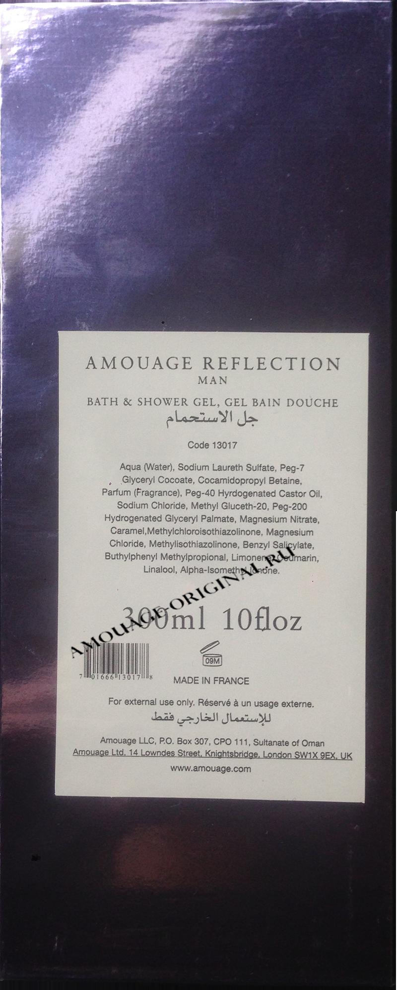 Amouage Reflection man Shower gel