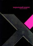Моральный Кодекс / Мхат.30.Июнь.05 (DVD)