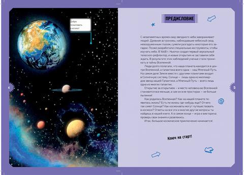 Космос. Детская энциклопедия с магнитами
