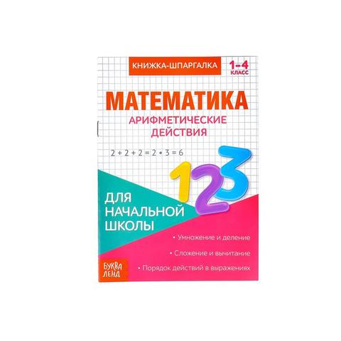 071-0097 Книжка-шпаргалка по математике «Арифметические действия», 8 страниц