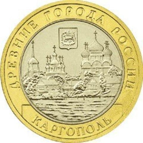 10 рублей Каргополь 2006 г
