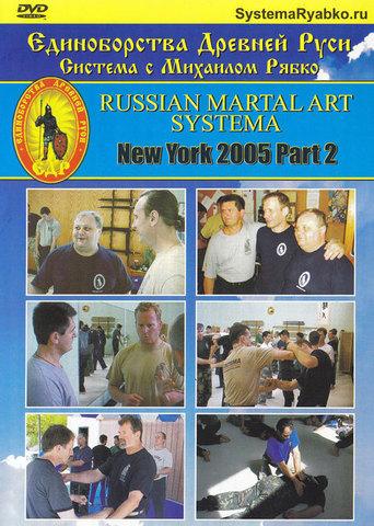 Система с Михаилом Рябко на DVD (New York 2)