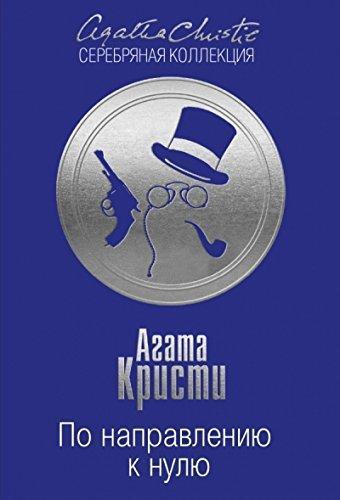 Kitab По направлению к нулю | Агата Кристи