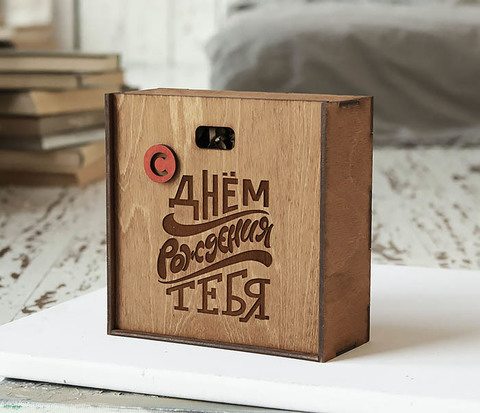 Подарочная коробка «С Днем Рождения Тебя» из дерева (17*17*7 см)