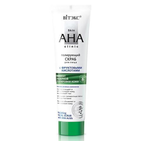 Витэкс Skin AHA Clinic Полирующий скраб для лица с фруктовыми кислотами 100мл