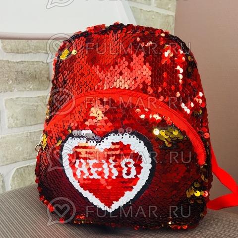 Маленький рюкзак с пайетками меняет цвет Красный-Золотистый Нашивка Сердце меняет рисунок