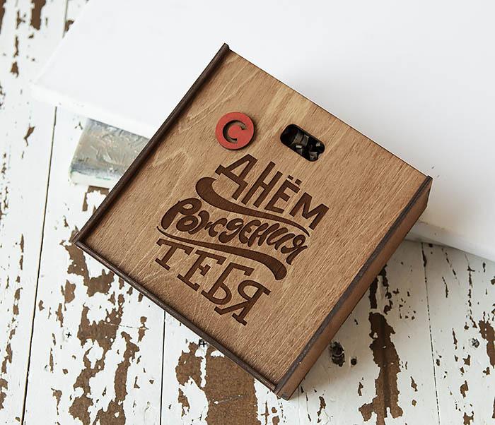 BOX227-2 Подарочная коробка «С Днем Рождения Тебя» из дерева фото 02