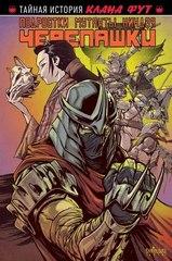 Комикс «Подростки мутанты Ниндзя-Черепашки: Тайная история клана Фут»