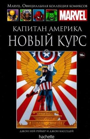 Ашет №19 Капитан Америка. Новый курс