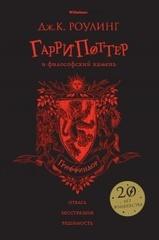 Гарри Поттер и философский камень. Гриффиндор