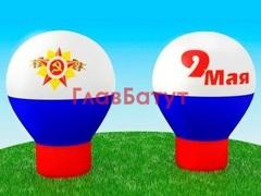 Надувной шар к 9 Мая - 1