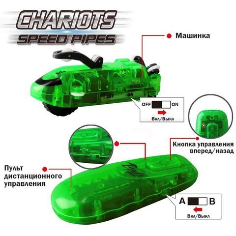 Chariots Speed Pipes - 24 деталей (1 машинка)