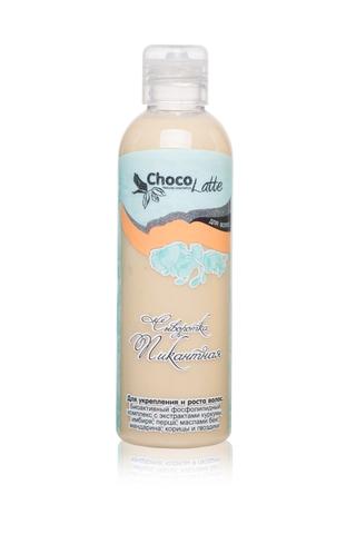 Сыворотка для волос 5.Пикантная с экстрактами куркумы, имбиря, перца, укрепление и рост волос, 200мл TMChocoLatte