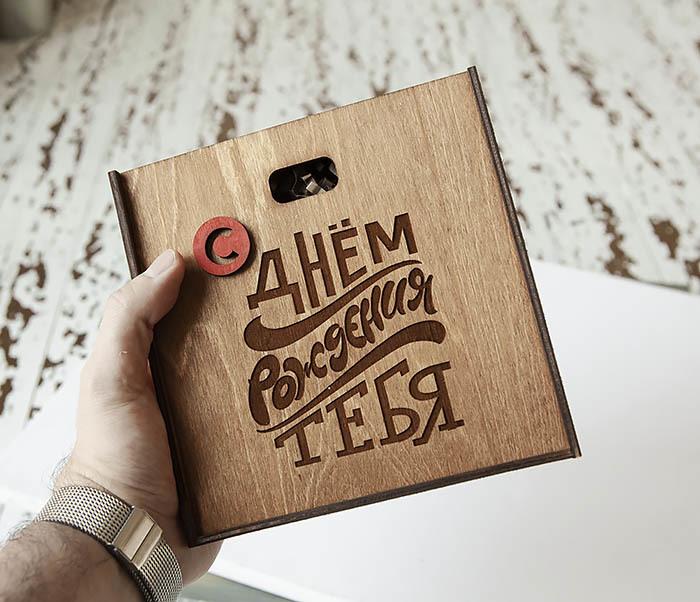 BOX227-2 Подарочная коробка «С Днем Рождения Тебя» из дерева фото 07