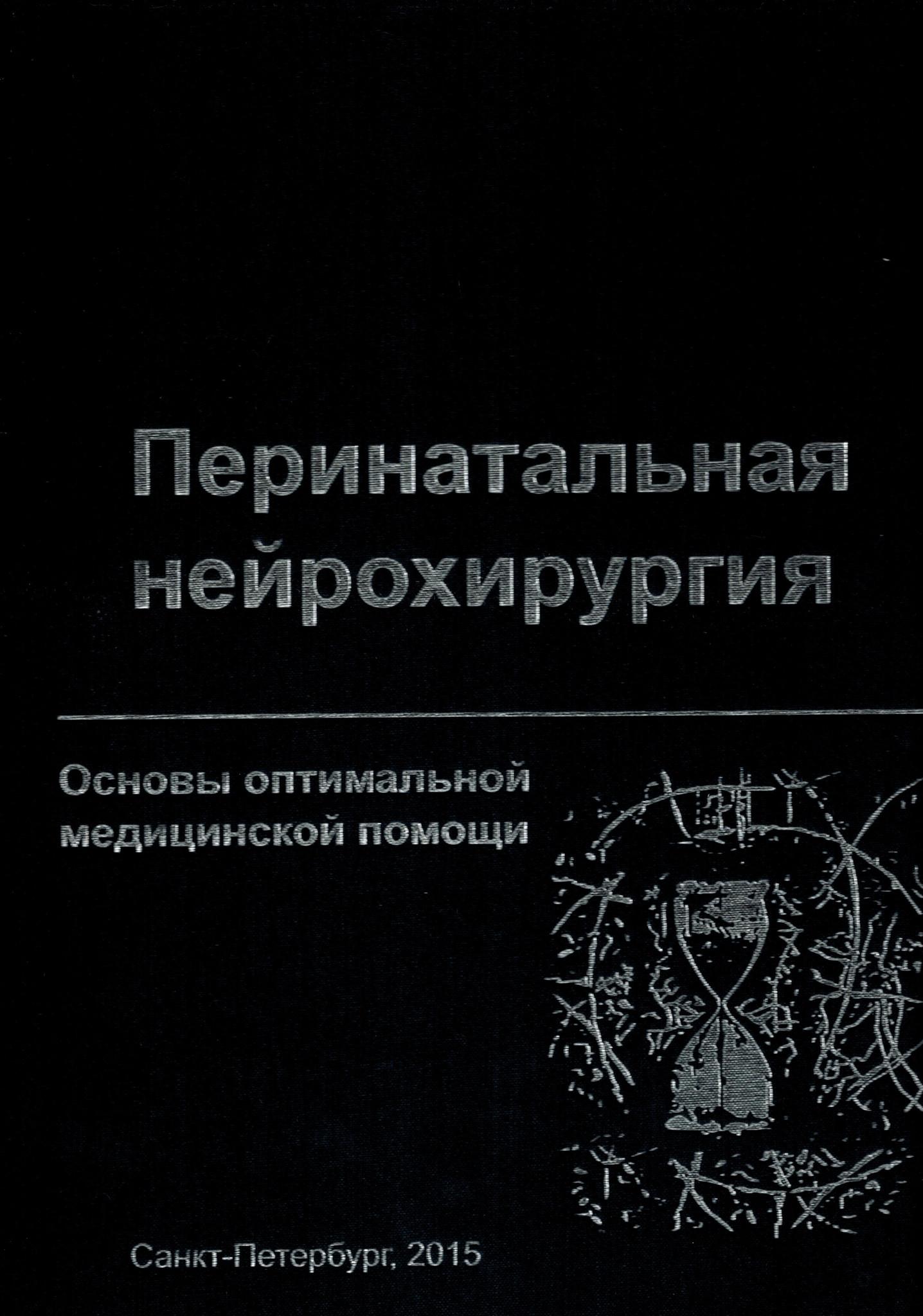 Каталог Перинатальная нейрохирургия. Основы оптимальной медицинской помощи pn.jpg