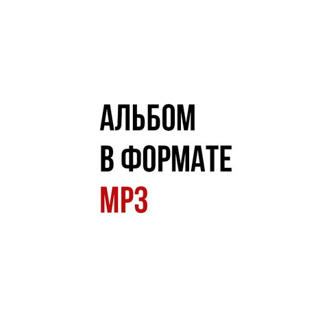 Гарик Сукачёв – Тишина (Digital) (2020)