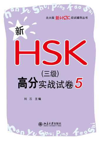 新HSK(三级)高分实战试卷 5