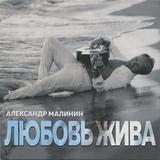 Александр Малинин / Любовь Жива (CD)