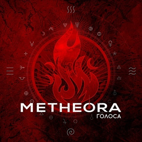 Metheora – Голоса (Digital)