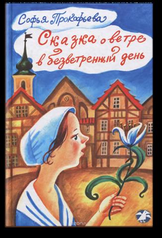 Софья Прокофьева «Сказка о ветре в безветренный день»