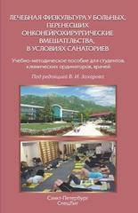 Лечебная физкультура у больных, перенесших онконейрохирургические вмешательства, в условиях санаториев
