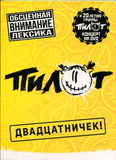 Пилот / Двадцатничек! (DVD)