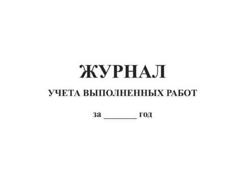 Журнал учёта выполненных работ ( форма КС-6а)