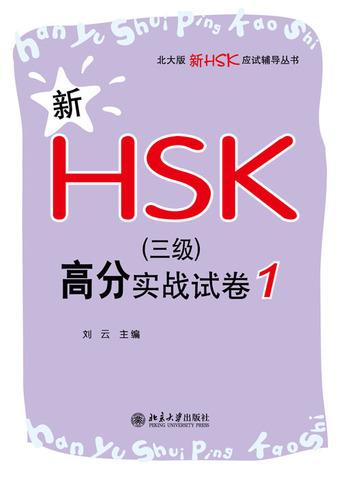 新HSK(三级)高分实战试卷 1