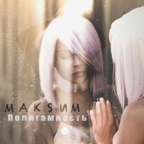 МакSим / Полигамность (CD)