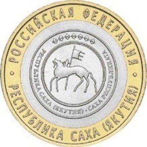 10 рублей Республика Саха (Якутия) 2006 г.