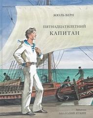 Пятнадцатилетний капитан