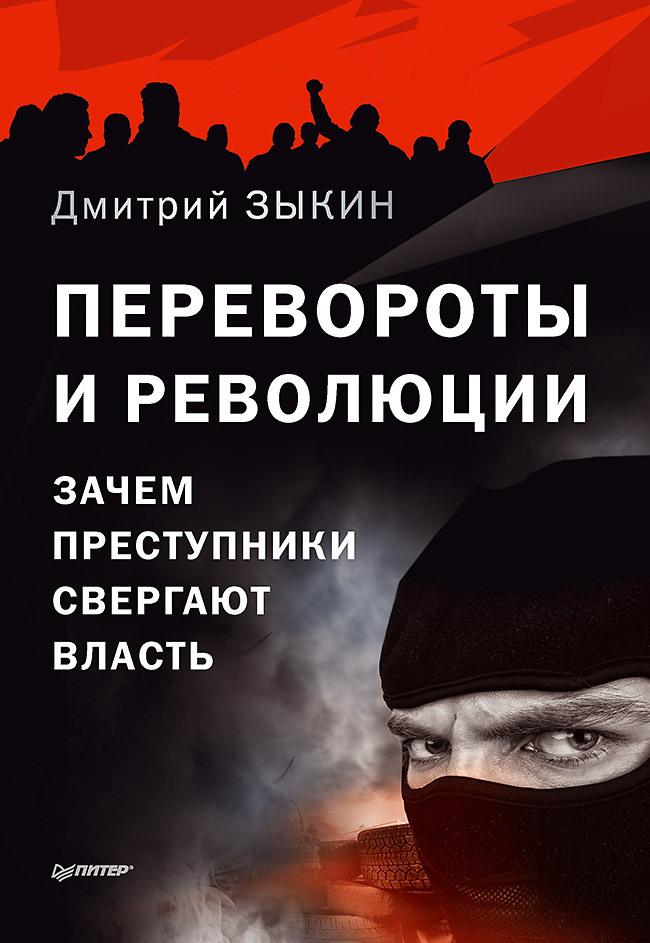Перевороты и революции: Зачем преступники свергают власть д зыкин перевороты и революции зачем преступники свергают власть