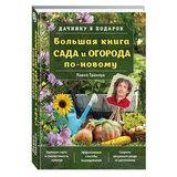 Большая книга сада и огорода по-новому, артикул 978-5-699-93568-0, производитель - Издательство Эксмо