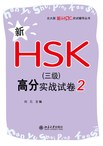 新HSK(三级)高分实战试卷 2