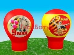 Надувной шар к 9 Мая - 2