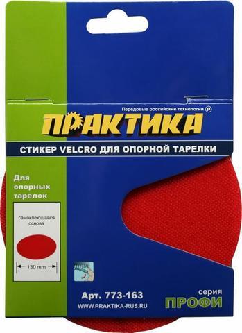 Стикер Velcro ПРАКТИКА 125 mm , сменный для опорной тарелки