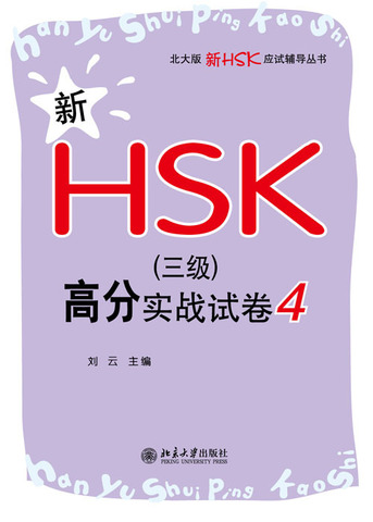 新HSK(三级)高分实战试卷 4