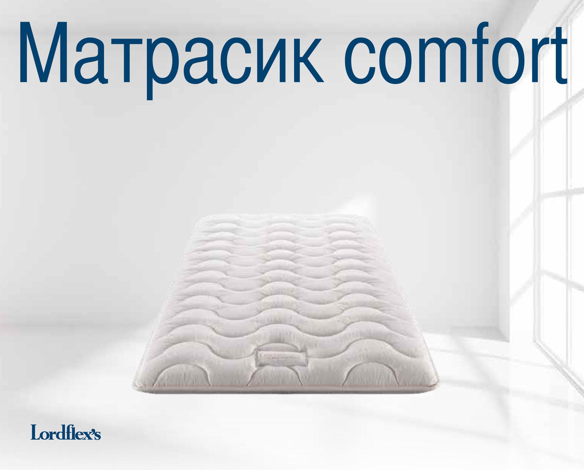 Матрасы Матрасик ортопедический 90х200 Lordflex's Comfort Memory Materassino-Comfort.jpg